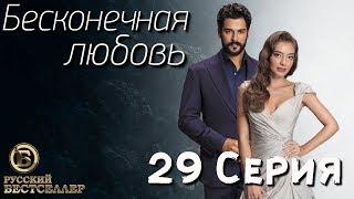 Скачать Бесконечная Любовь Kara Sevda 29 Серия Дубляж HD720