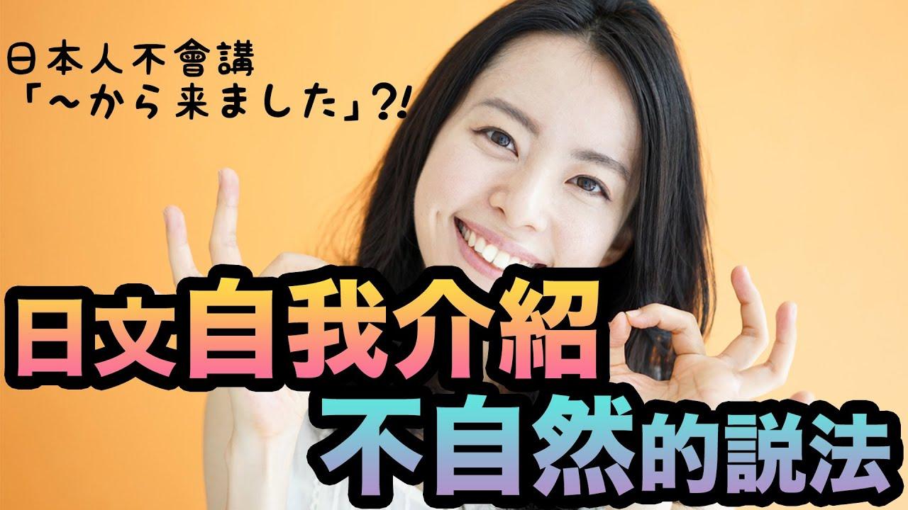 用日文自我介紹~9成的人會陷入「不自然的說法」~:日本語での ...