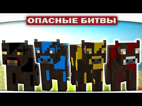 ч.70 Опасные битвы в Minecraft - КОРОВЫ Боссы Стихий elemental cows