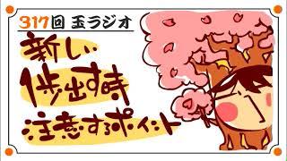 317回玉ラジオ「新しい一歩の前に!」