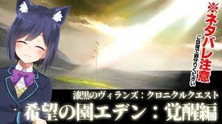 ※ネタバレ有 希望の園エデン零式:覚醒編1層💜 #しずりん生放送