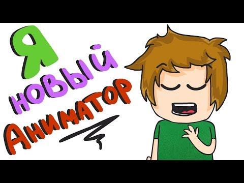 Я НОВЫЙ АНИМАТОР НА ЮТУБЕ! (анимация)