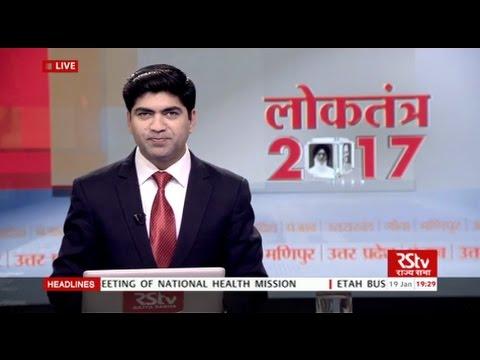 (ताज़ा चुनाव समाचार) | Loktantra – January 19, 2017 (7:30 pm)