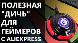 Полезная ДИЧЬ для геймеров с AliExpress