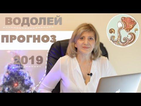 Гороскоп на 2019 год для знака Водолей от ведического астролога