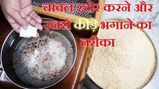 चावल से कीड़े निकालने एवं उन्हें 2 साल के लिए स्टोर करने के 6 तरीके - GeetasTips