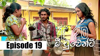 T20 - ටී ටුවෙන්ටි | Episode 19 | 06 - 01 - 2020 | Siyatha TV Thumbnail