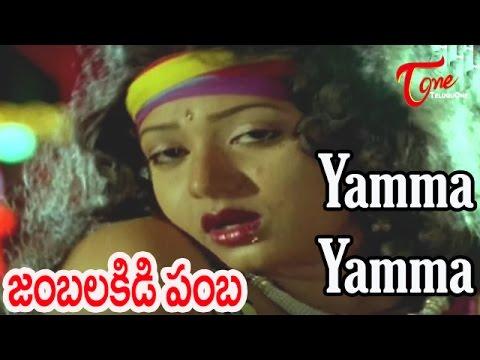 Jamba Lakidi Pamba Movie Songs | Yamma Yamma Video Song | Naresh, Aamani