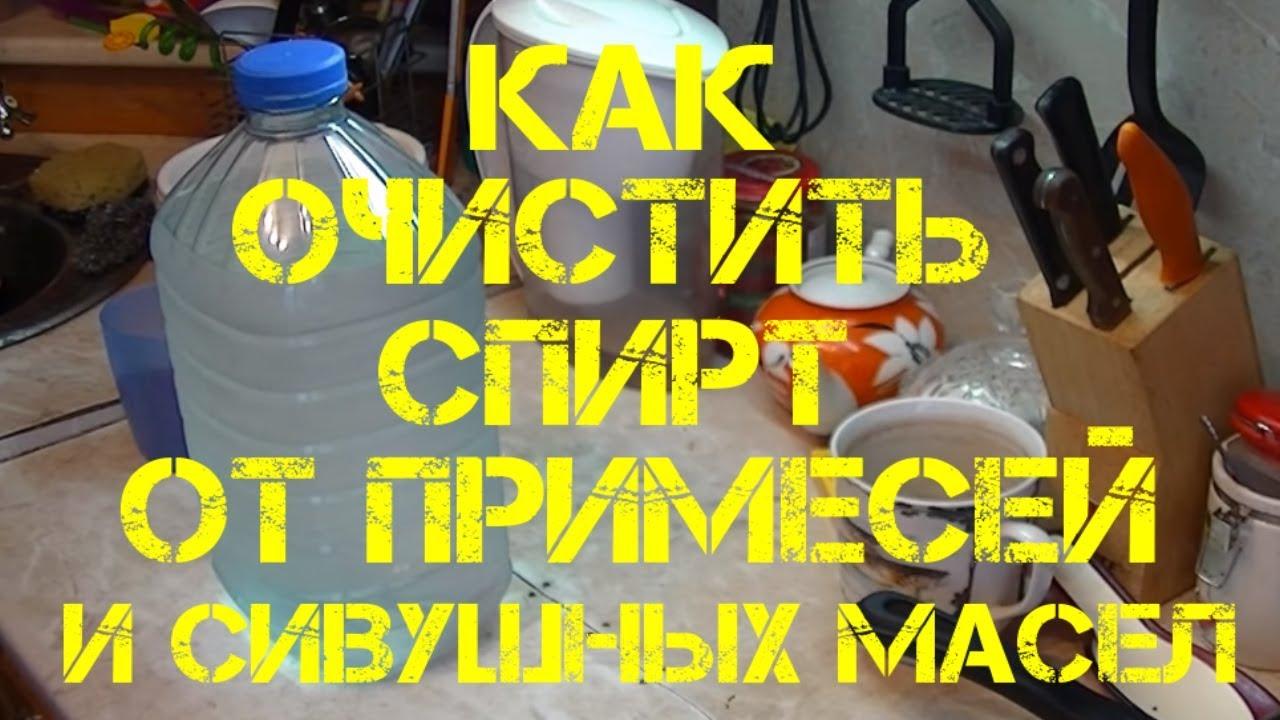Как очистить питьевой спирт где купить изопропиловый спирт в санкт