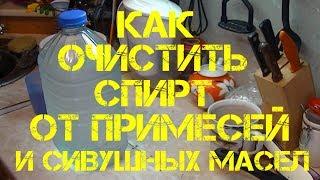 Как очистить спирт от примесей и сивушных масел(Марганцовка очень мощный абсорбент, чем и достигается высокое качество очистки. ***************** Группа ВКонтакте..., 2015-11-11T14:26:59.000Z)