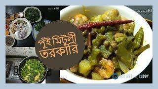 Gambar cover পুঁই মিটুলী তরকারি | Pui Metuli Curry | Malabar Spinach Curry