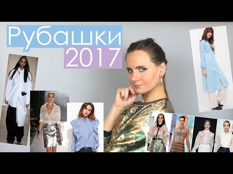 РУБАШКИ 2017!!! ЧТО МОДНО!!!