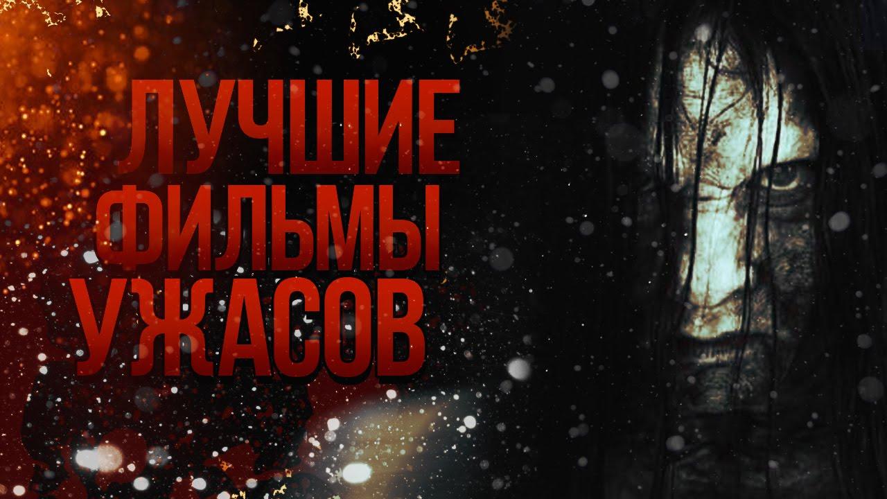 лучшие фильмы ужасов всех времен топ лучшие фильмы ужасов