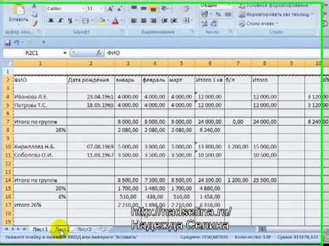 Работа в Excel с формулами и таблицами данных