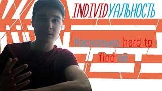 Личность-Человек-Индивид