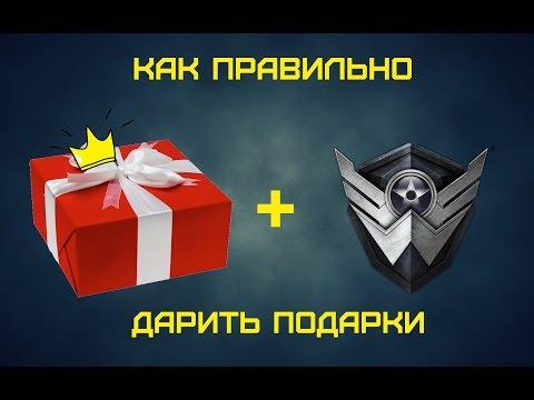 администрация варфейс дарит подарки