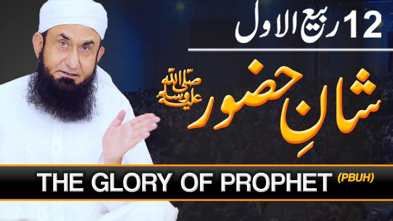 12 Rabi ul Awwal -- The Glory of Prophet Saw | Molana Tariq Jameel Latest Bayan 17 October 2021