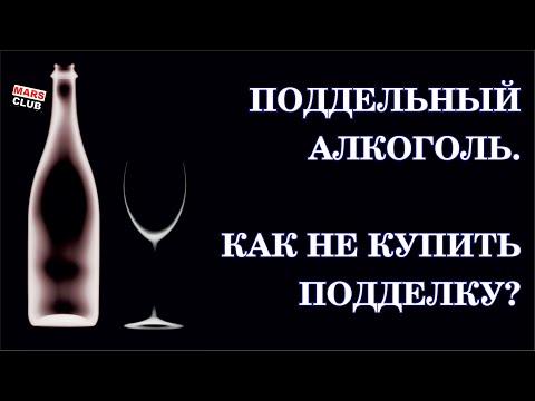 Поддельный алкоголь. Как не купить подделку?