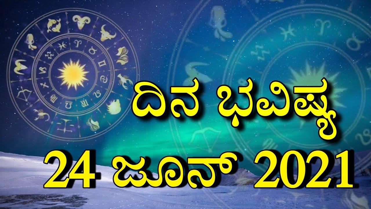 Dina Bhavishya   23 June 2021   Daily Horoscope   Rashi Bhavishya   Astrology in Kannada