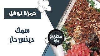 سمك دينس حار - حمزة نوفل