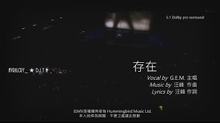 """[HD1080P] GEM鄧紫棋 - 存在 """"我是歌手2""""(5.1 Dolby pro surround KTV)"""