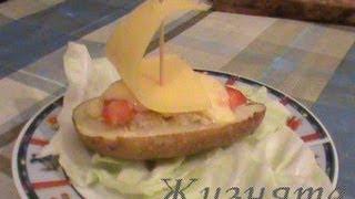 лодочки из молодого картофеля.wmv