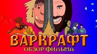 "Обзор фильма ""ВАРКРАФТ"""