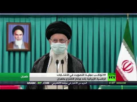 آرتي تواكب عملية الاقتراع بانتخابات إيران  - نشر قبل 10 ساعة