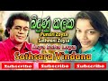 Bindunu Kalaka | Punsiri Zoysa | Sathmini Zoysa | Sulan Kurullo | Sathsara Vindana | Subscribe Us