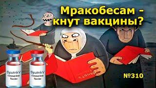 """Мракобесам - кнут вакцины?"" ""Открытая Политика"". Выпуск - 310"