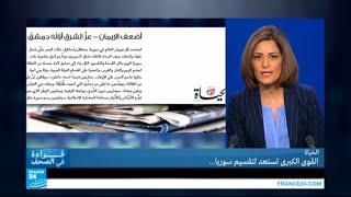 صحيفة الحياة: القوى الكبرى تستعد لتقسيم سوريا