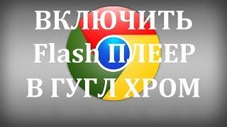 Как в гугл хром включить флеш (flash) плеер