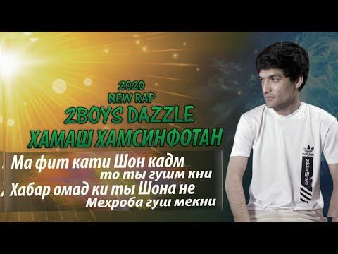 2Boys ( Dazzle ) - Хамаш Хамсинфотан ( 2020 )