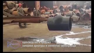 видео Тройник ГОСТ 17376-2001
