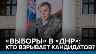 Зачем Россия играет в «выборы» в «ДНР»? | Радио Донбасс.Реалии