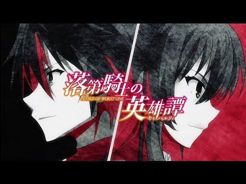 [Amv] Mikio Sakai - Identity (Rakudai Kishi no Cavalry Opening)