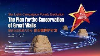 """成龙助力""""脱贫攻坚战星光行动—古长城保护计划""""活动【欢迎订阅 CCTV6 中国电影频道 CHINA MOVIE OFFICIAL CHANNEL】"""