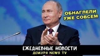 Россия обнаглела, а Путин хочет сохранить свою жизнь