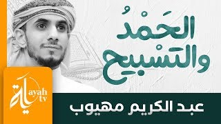 الحمد والتسبيح يا مولاي لك - عبدالكريم مهيوب | كلمات خالد الحسني