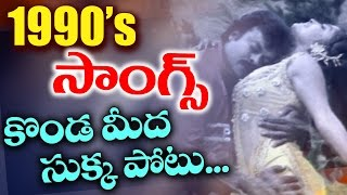 Telugu 90