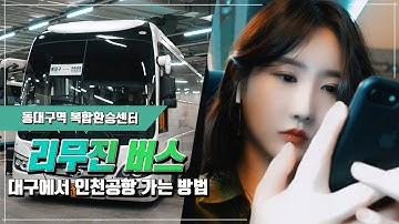 ✈ 대구에서 인천공항 리무진 버스타고 가는 방법 (ft. 동대구역 복합환승센터 & 앱 예매)