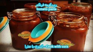 طرز تهیه بهترین رب خانگی با روش مادرم _ tomato paste - رب غلیظ و خوشرنگ