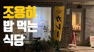 서촌 일본식 카레 맛집 공기식당