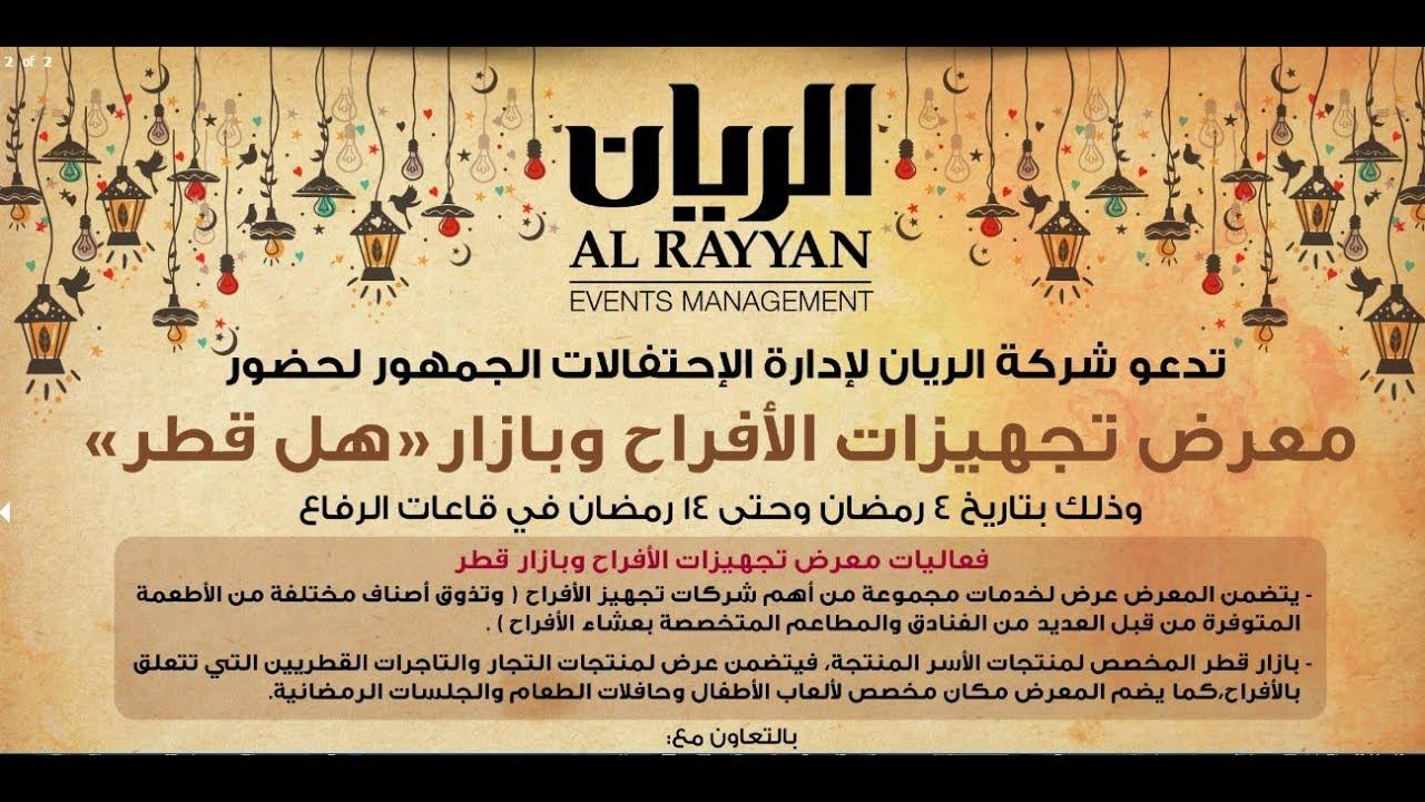 Download AlRayyanTV - Al Rayyan Events Bazaar 2018