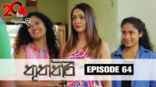 Thuththiri  | Episode 64 | Sirasa TV 11th September 2018 [HD] Thumbnail