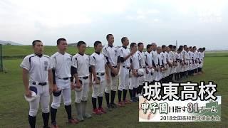 2018甲子園目指す31校 城東高校