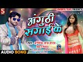 Abhishek Lal Yadav || अंगुठी सगाई के  ||  Anguthi Sagai Ke || bhojpuri song