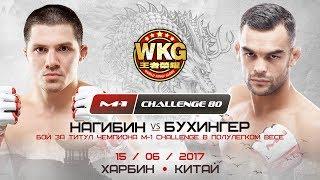 Тимур Нагибин сразится с Иваном Бухингером на M-1 Challenge 80