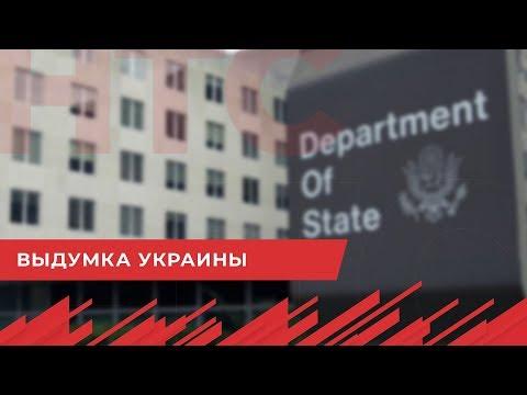 НТС Севастополь: Госдеп США назвал выдумкой заявление Луценко