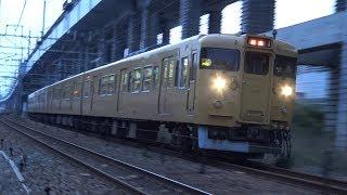 【4K】JR山陽本線 普通列車115系電車 オカA-02編成